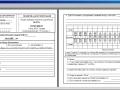 Печать карточки стоматологического пациента ф.43 в DentExpert