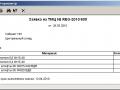 Печать бланка заявки на стоматологические материалы с подчинённого склада на склад врача стоматолога в DentExpert