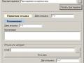 Отсылка по электронной почте приглашение на профосмотр стоматологическому пациенту в DentExpert
